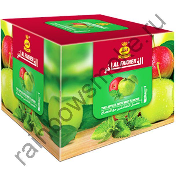 Al Fakher 250 гр - Two Apple with Mint (Два яблока с мятой)