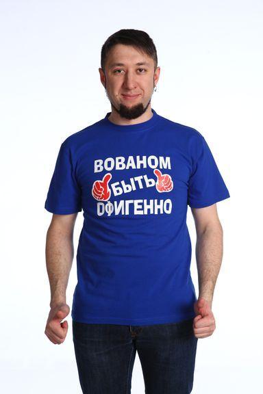 Вованом быть офигенно футболка мужская р.52 [распродажа]