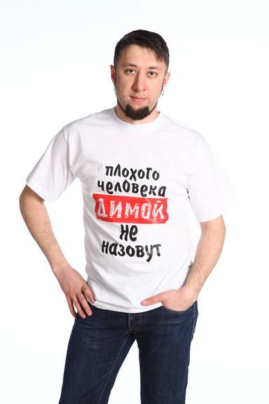 Дима футболка мужская р.54 [распродажа]