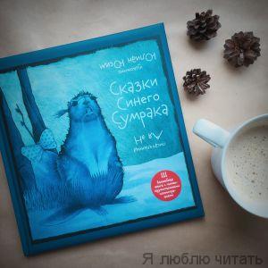 Сказки синего сумрака