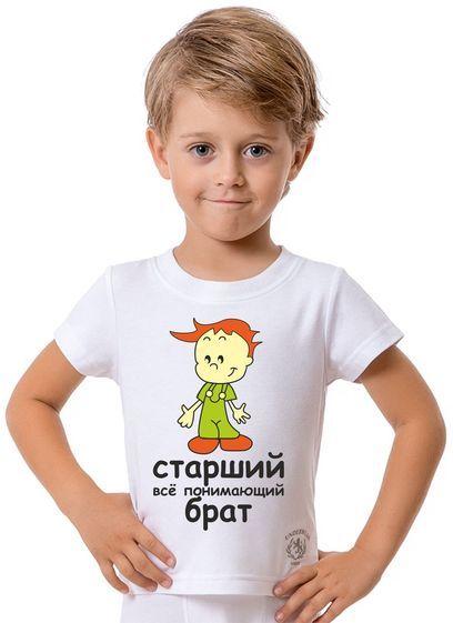 Старший брат футболка детская