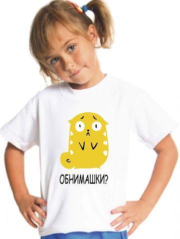 Обнимашки белая футболка детская