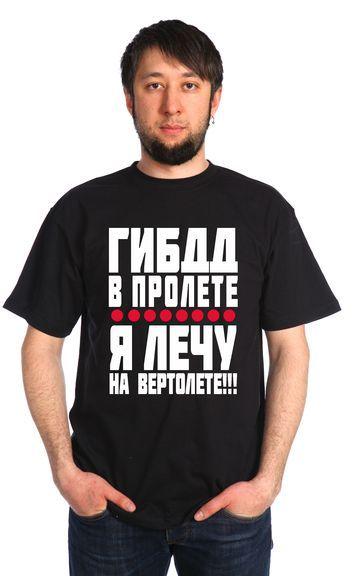 ГИБДД футболка мужская [распродажа]