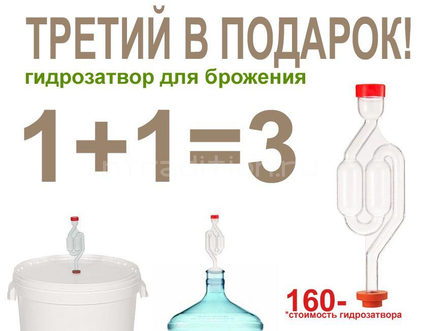 Гидрозатвор для брожения Акция 1+1=3