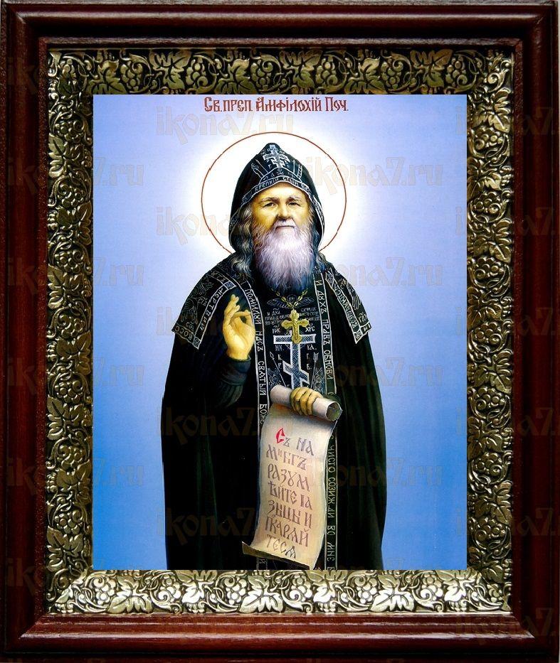 Амфилохий Почаевский (19х22), темный киот