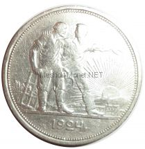 1 рубль 1924 года ПЛ # 4