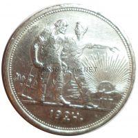 1 рубль 1924 года ПЛ # 5
