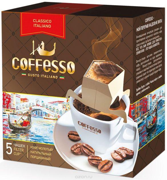 """Coffesso """"Classico Italiano"""" сашет 45гр 5шт"""