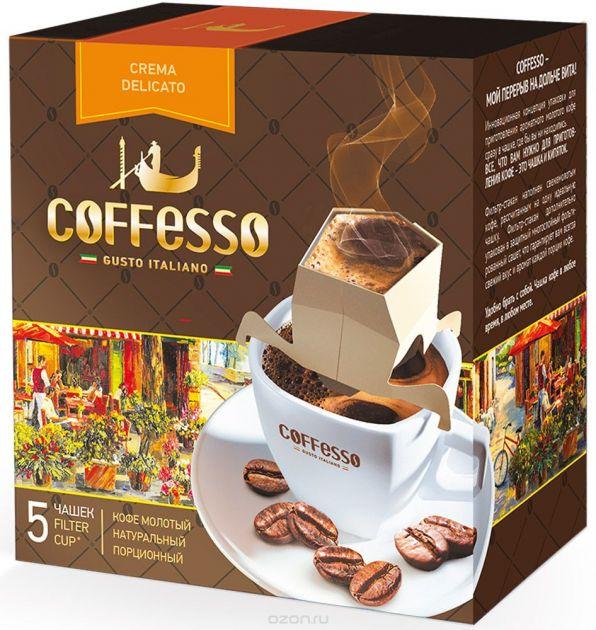 """Coffesso """"Crema Delicato"""" сашет 45гр 5шт"""