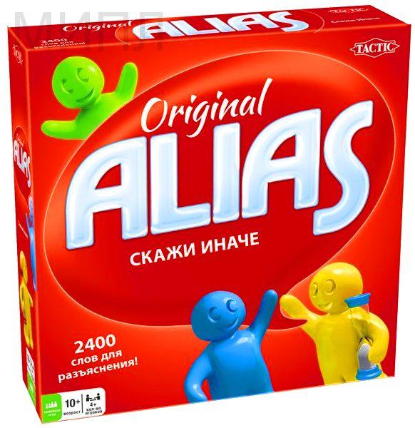 Алиас 3, Скажи иначе новая версия, Alias 3