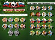 2 ВЫПУСК ФУТБОЛ!!! 25 рублей 2018 год ЧЕМПИОНАТ МИРА ПО ФУТБОЛУ FIFA цветная эмаль 30шт