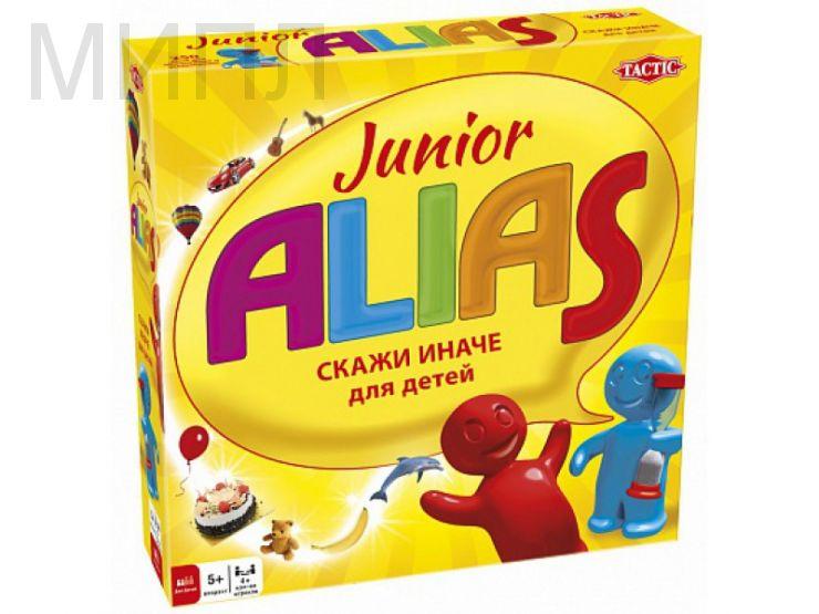 Алиас для детей / Alias junior