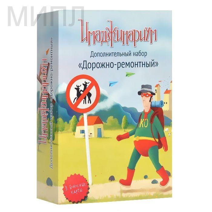Имаджинариум Дорожно-ремонтный - дополнительный набор карточек