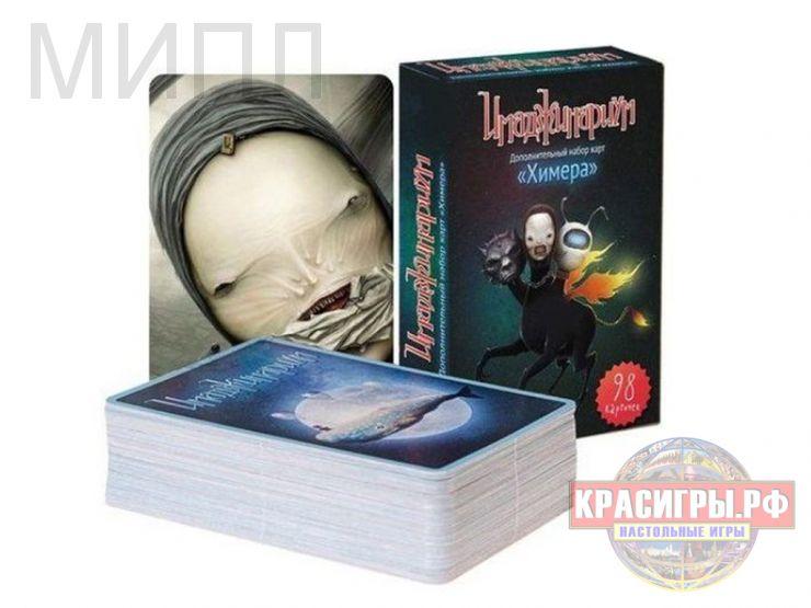Имаджинариум Химера - дополнительный набор карточек