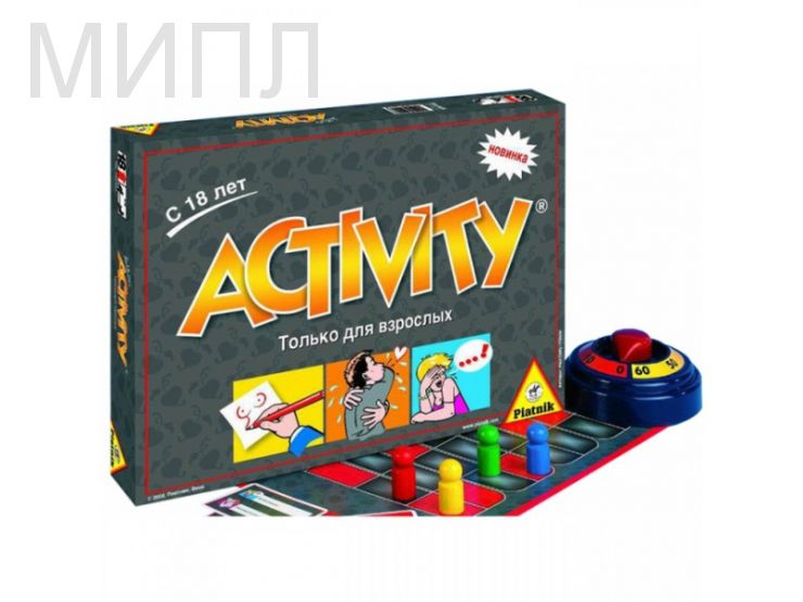 Активити для взрослых, Activity 18+