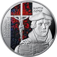 500 лет Реформации(Мартин Лютер) 5 гривен Украина 2017