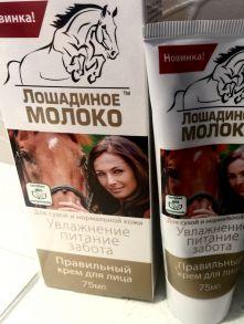 Крем для лица Лошадиное молоко 75мл