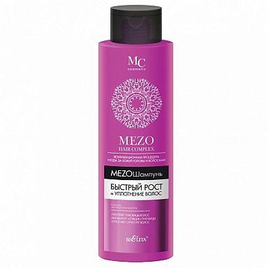 MEZO hair complex МезоШампунь Быстрый рост и уплотнение волос 520 мл