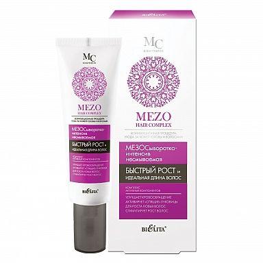 MEZO hair complex МезоСыворотка-интенсив несмываемая Быстрый рост и идеальная длина волос 30 мл
