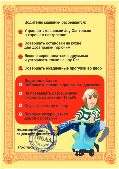 Машинка Joy Car c пластиковыми колесами JC1F