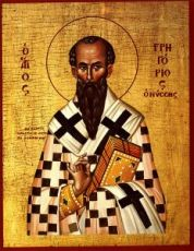 Григорий Нисский  (рукописная икона)