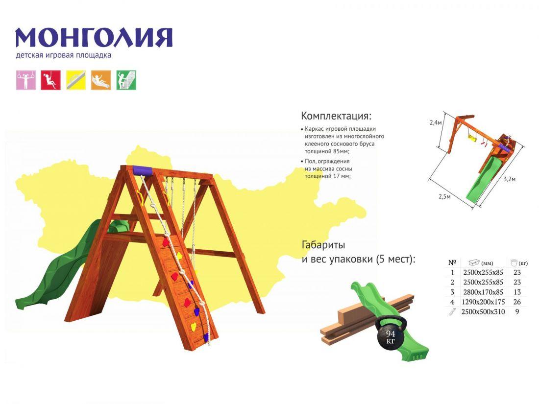 Детская игровая площадка Монголия, САМСОН