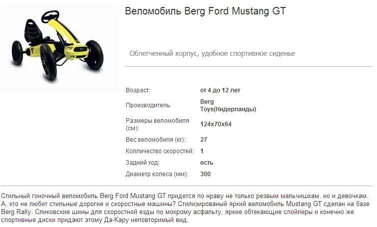 Веломобиль Berg Ford Mustang GT 244020