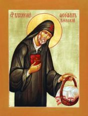 Феофил Киевский  (рукописная икона)