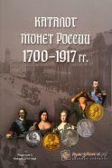 НИЗКАЯ ЦЕНА!!! Каталог Монеты России 1700-1917гг, редакция 3, январь 2018