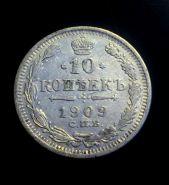 10 копеек 1909 г. СПБ ЭБ. Николай II