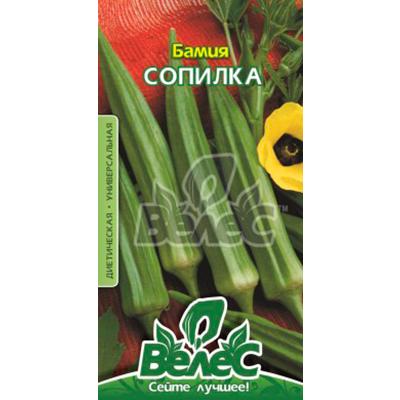 """Купить семена бамии """"Сопилка"""" от ТМ """"Велес"""""""