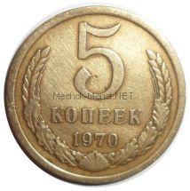 5 копеек 1970 года # 1