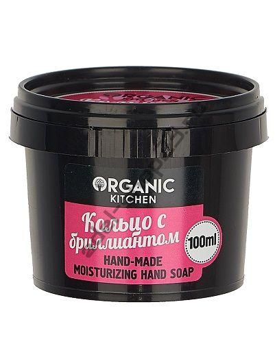 """Organic Kitchen - Увлажняющее мыло для рук """"Кольцо с бриллиантом"""""""