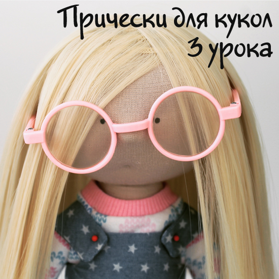 Комплект мастер классов по созданию кукольных причесок