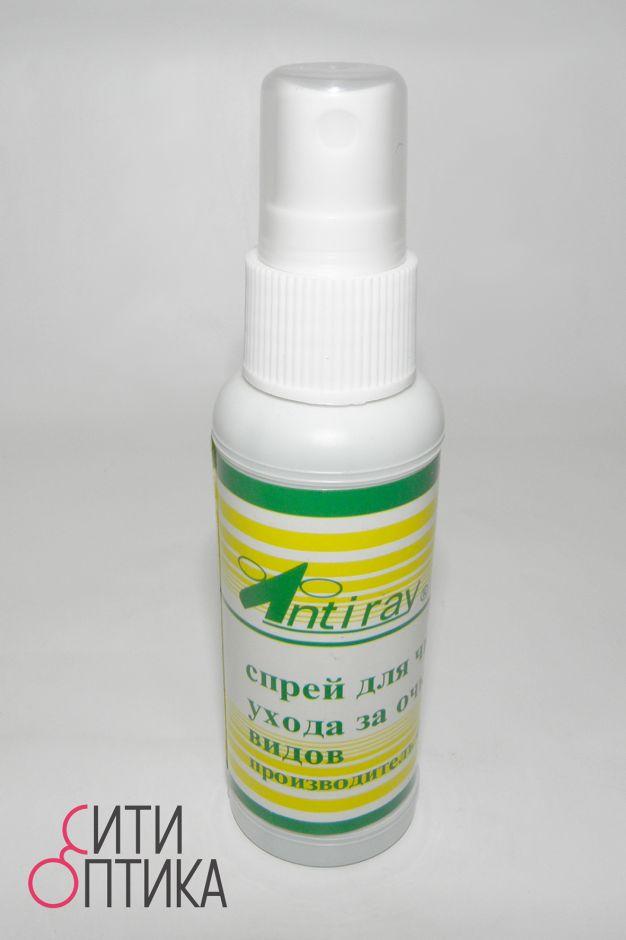 Antiray. Жидкость для  чистки и ухода за очками.