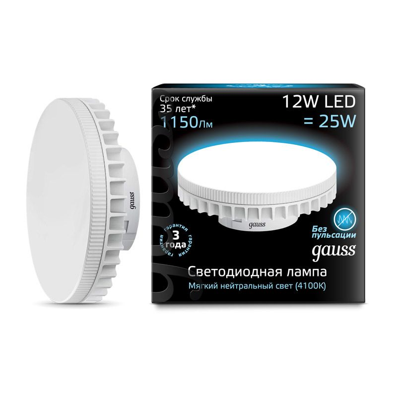Лампа Gauss GX70 12Вт 4100K
