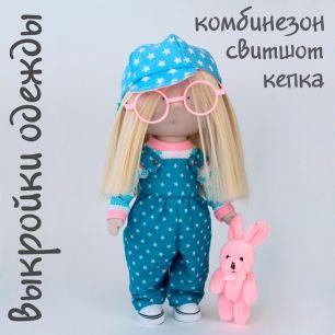 """Комплект выкроек одежды для куклы """"модный"""""""