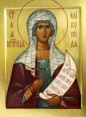 Еликонида Солунская (Коринфская)  (рукописная икона)