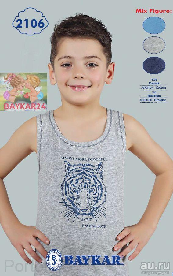 Майки для мальчиков арт 2106 Baykar