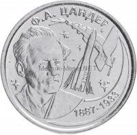 1 рубль 2017 Приднестровье. Ф.А. Цандер 130 лет со дня рождения
