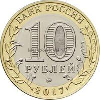 10 рублей 2017 год. Ульяновская область. БРАК без гуртовой надписи.