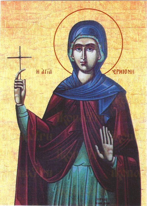 Ермиония  (рукописная икона)