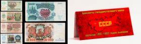 СССР+ РОССИЯ 1992 ГОД НАБОР 50, 200, 500, 1000, 5000, 10000 рублей 1992г. в БУКЛЕТЕ (есть ПРЕСС)