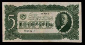 5 ЧЕРВОНЦЕВ 1937 ГОДА СССР. ОТЛИЧНОЕ СОСТОЯНИЕ