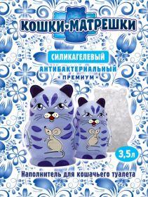 Наполнитель Кошки Матрешки силикагелевый