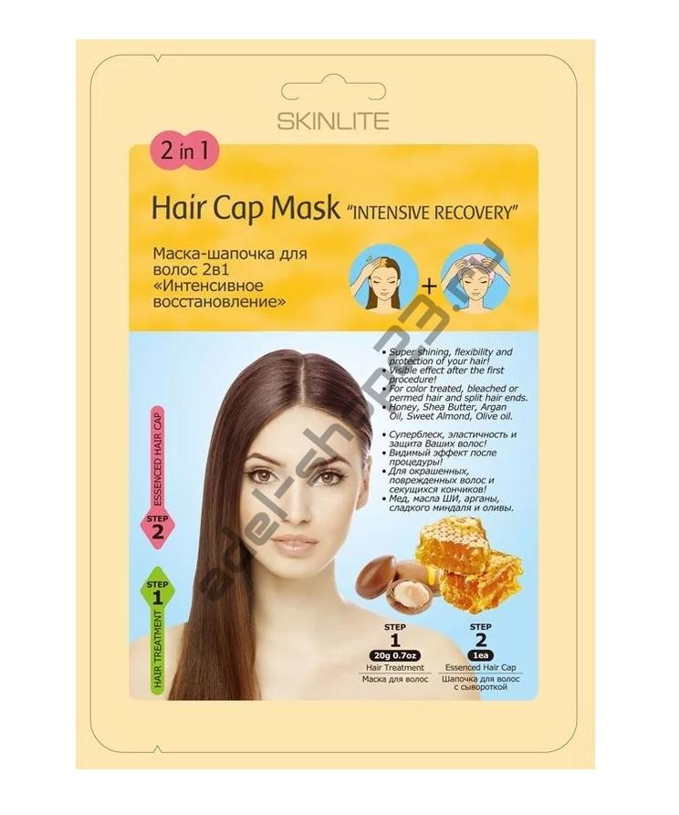 """Skinlite - Маска шапочка для волос 2 в1""""Интенсивное восстановление"""""""