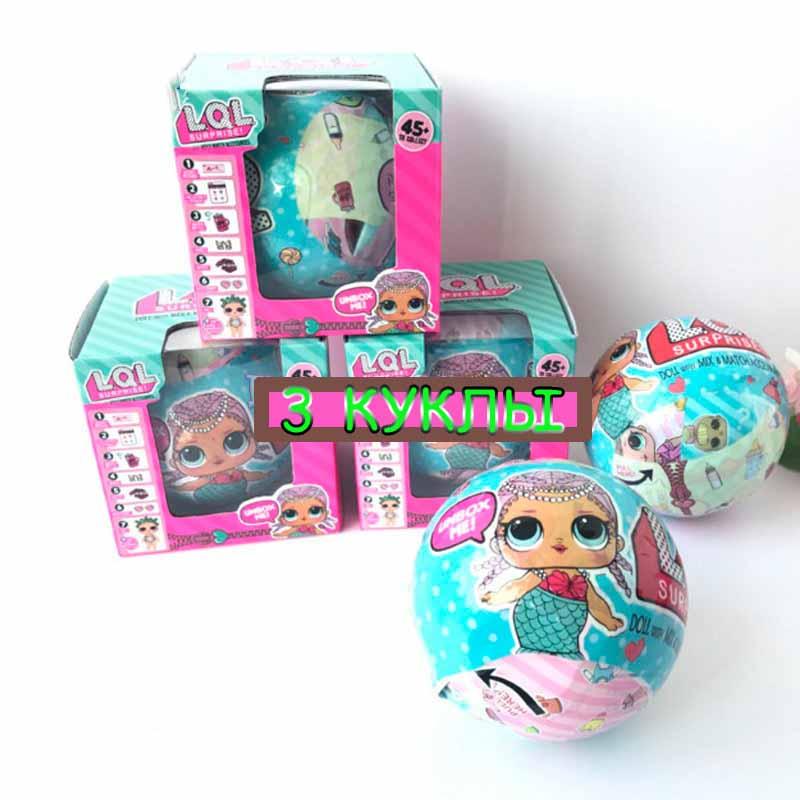 3 Куклы LOL - в шаре
