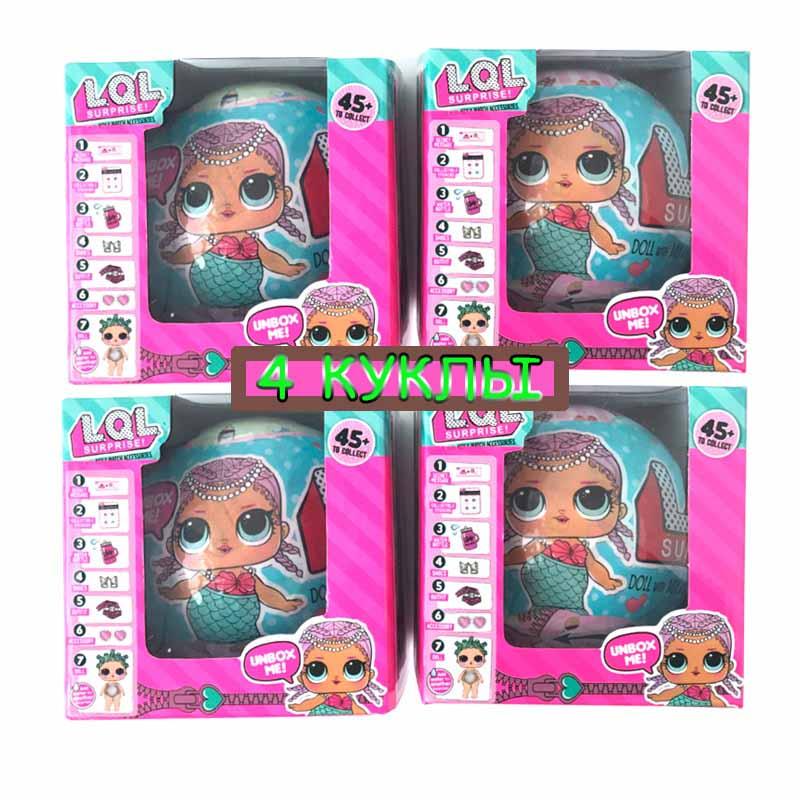 4 Куклы LOL - в шаре