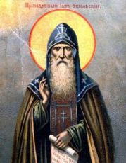 Иов Ущельский (рукописная икона)