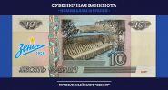 10 РУБЛЕЙ ЗЕНИТ 2, СУВЕНИРНАЯ БАНКНОТА, ЦВЕТНАЯ ЭМБЛЕМА